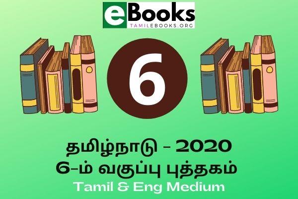 6 வகுப்பு தமிழ் புத்தகம் 2020 PDF