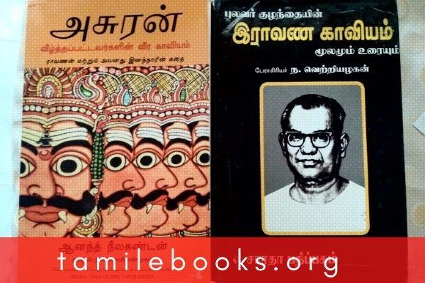 asuran - ravana kaviyam book cover photos